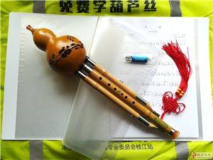 澳门太阳城娱乐上班族专享葫芦丝公益班10B班开始报名