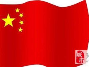 张家川在线祝福祖国69周年生日快乐