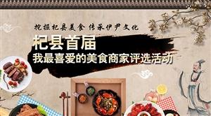 杞县首届我最喜爱的美食商家评选活动