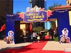 澳门威尼斯人游戏平台枫林湾10月1日国庆马戏嘉年华活动