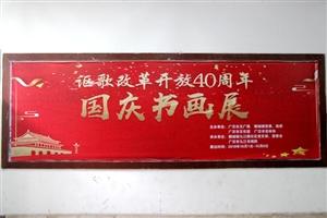 """""""讴歌改革开放40周年国庆书画展""""在广汉市文化馆艺术展厅开幕"""