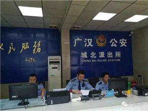为确保群众欢度国庆长假,广汉公安民警一如既往地坚守岗位默默奉献