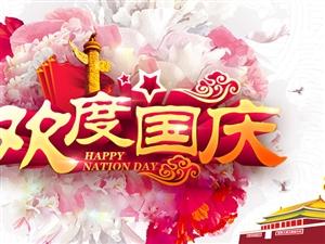 【闵鸿装饰】国庆佳节快乐!