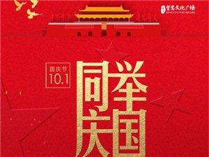 【绿洲望嵩文化广场】国庆节