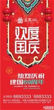 【溪凤林】热烈庆祝建国69周年