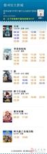 【电影排期】10月2日排期 看电影,来恒大影城!