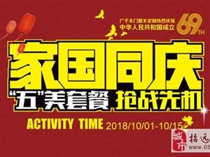 """广千木门品牌:家国同庆!""""五美套餐""""邀您抢占先机!"""
