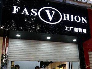 女装品牌工厂直营店