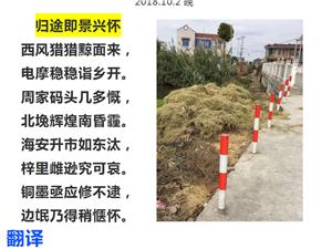 【栟茶沈小洪诗】为栟茶镇杨堡村分界桥海安一侧有路灯而澳门太阳城平台一侧没有路灯感