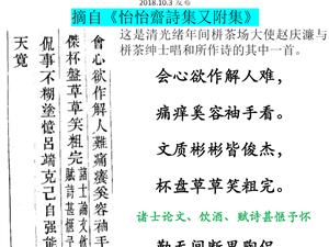 光绪年间栟茶场大使赵庆濂与栟茶几位绅士唱和诗