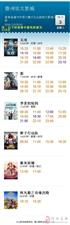 【电影排期】10月3日排期 看电影,来恒大影城! ...