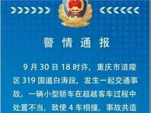 血的教训!319涪陵白涛段车祸造成4人死亡,3人重伤!