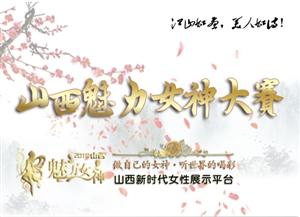 《2018山西魅力女神大赛》