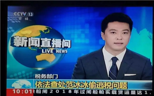 热门丨范冰冰被央视曝光,追税罚款共近9亿元!冰冰凉凉了...