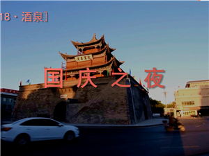 活力酒泉-音乐纪实片《酒泉・国庆之夜》