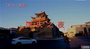 活力千赢国际|最新官网-音乐纪实片《千赢国际|最新官网·国庆之夜》