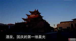 音乐纪实片《酒泉・国庆之夜》