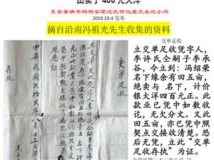 1933年9月东台县第四区(栟茶)范浅乡农民李承谷5亩田卖了400元大