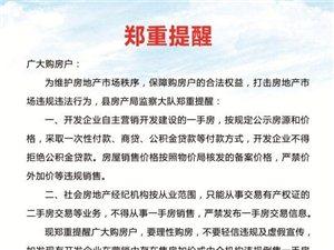 临泉县房地产执法监察大队对购房者的郑重提醒