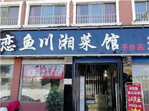 虾恋鱼餐厅满100送50活动
