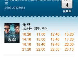 【电影排期】10月4日排期  看电影来恒大