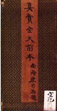 """光州故纸堆:潢川吴氏藏""""明拓火前本《真赏斋帖》"""""""