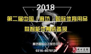第二届中国(廊坊)体育产业博览会暨智能体育装备展于2018年11月3日