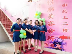 怡棉美容会所盛大开业,推出熏蒸、泥灸、汗蒸、坐浴、洗面、精油推拿等一站式服务