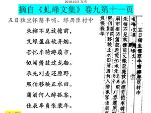 1690年端午节栟茶塾师李驎独自坐着想念栟茶好友蔡半啸和缪历臣