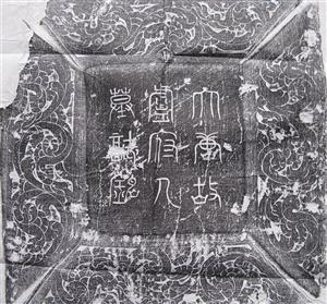 光州故纸堆:光州刺史王府君夫人墓志铭