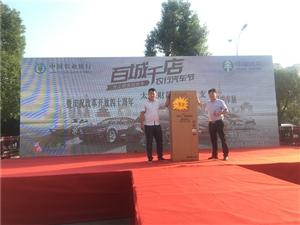 大滁网2018百城千店农行汽车节暨农业银行滁州分行国庆车展完美结束