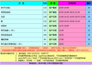 万博manbetx客户端苹果市文化数字电影城18年10月6日排片表