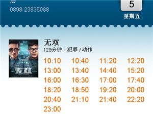 【电影排期】10月5日  看电影 来恒大