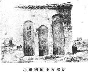 光州故纸堆:春申君和申伯