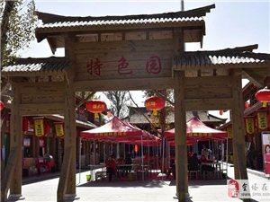"""金塔县胡杨林举办第三届""""金羊羊""""美食节,多种美食等您来品尝哦!"""