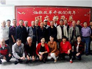 """图片记录:国庆节,广汉市文化馆""""讴歌改革开放40周年国庆书画展"""""""
