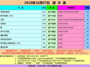 万博manbetx客户端苹果市文化数字电影城18年10月7日排片表
