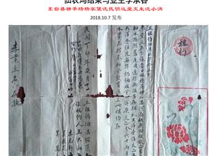 1927年8月8日东台县栟茶市范家浅一张租约存执原件:佃农冯绍荣与业主
