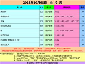 万博manbetx客户端苹果市文化数字电影城18年10月8日排片表