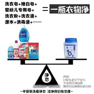 净态氧系清洁系列产品使用范围,净态代理商盈利目标!