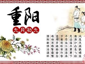 【武功民政】重阳弘扬孝文化 共建文明大武功倡议书