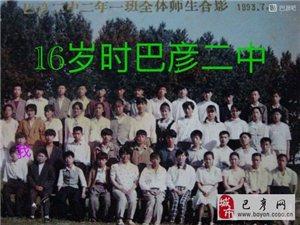 寻同学:巴彦二中93年(应该是92届的)二年一班的同学们,我是武春华