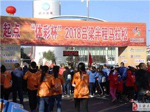 今天,2018吕梁半程马拉松赛开幕