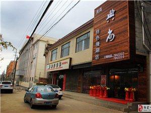 张家川在线、大关山摄影俱乐部成员十一假日聚会典尚特色撸涮坊