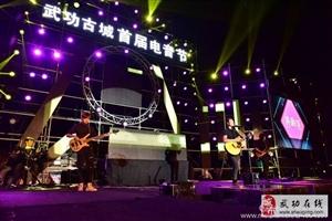 【邰韵古城】武功古城首届电音节(图集)――党小成