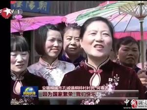 孔城老街景区上演的旗袍秀登上中央电视台新闻联播