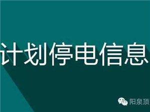 桐城10月份最新停电信息,请互相告知!