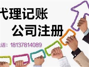 新郑专业注册公司