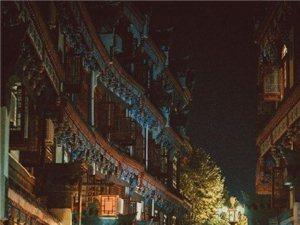 佛坪秦岭小镇夜景