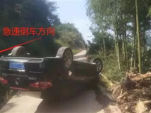 国庆佳节最后一天,新宁男子赶着赴酒席,倒车时翻了车!结果...
